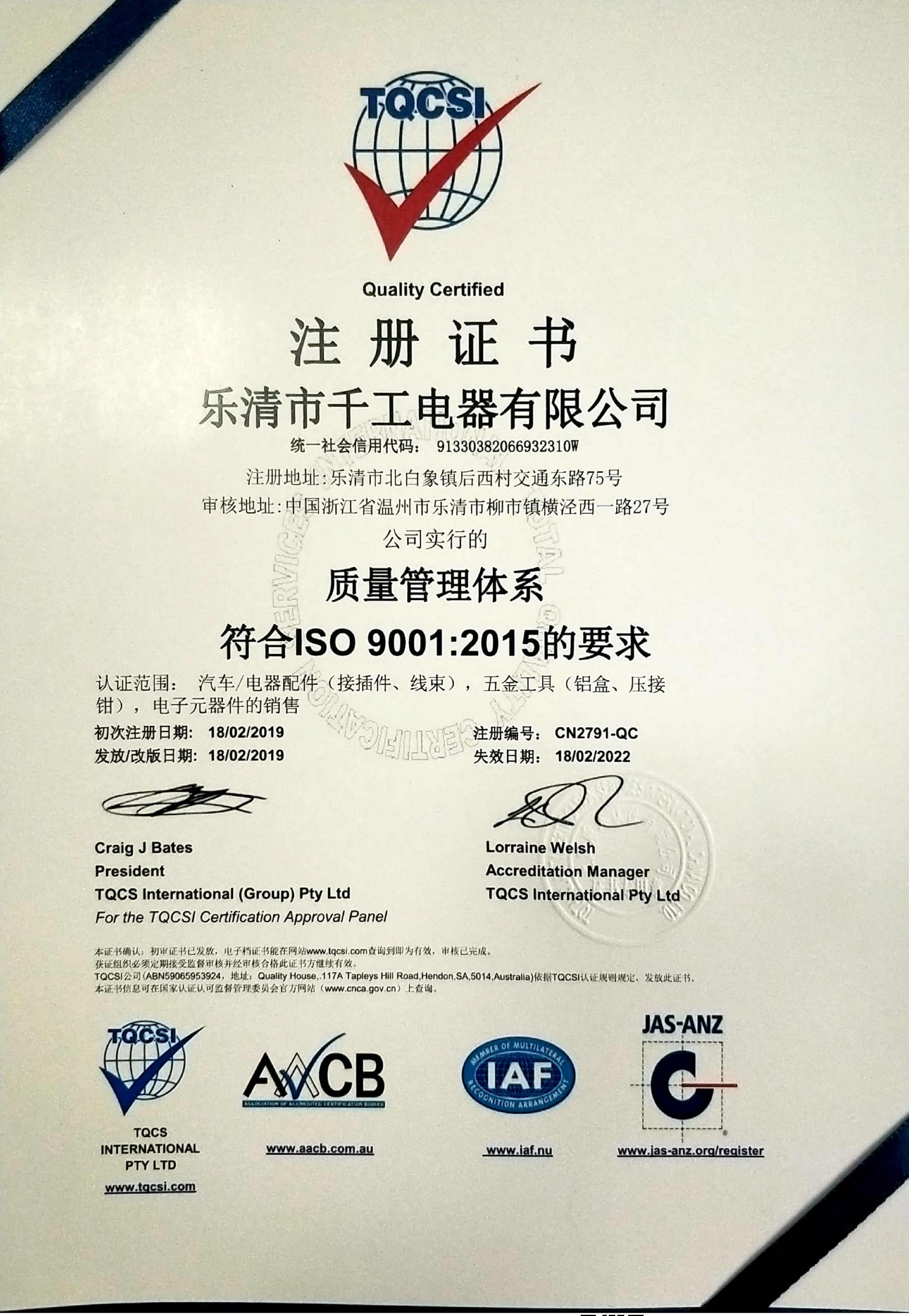 ISO9001 Yueqing Kinkong Chinese